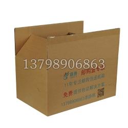 东莞包装纸箱