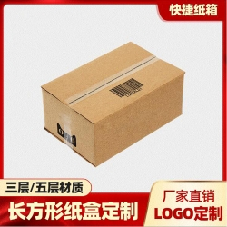 长方形纸盒定制