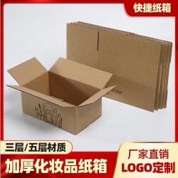 加厚化妆品纸箱
